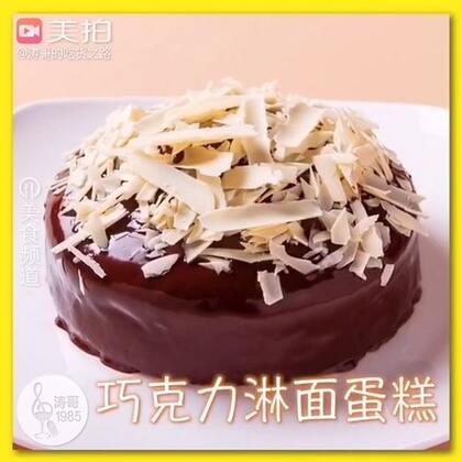 巧克力淋面蛋糕,史上最简单的巧克力装饰蛋糕,非常美味,巧克力控们一定要试一试。🔗食材用量和详细图文食谱点击这里▶️http://dwz.cn/4QaHMt 👈👈 🔗📎#美食##甜品##涛哥的吃货之路#50📎