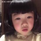 #宝宝##萌宝宝#以后我也要生一个这么可爱的女儿,乖巧听话的小公主,但是更想生个丑萌丑萌的逗比