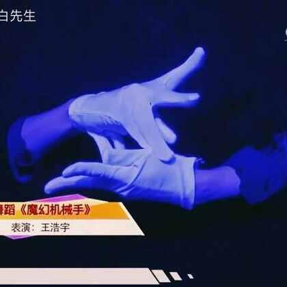 #黄金100秒#黄金100秒首位手指舞表演者#手指舞##王浩宇##音乐家白先生##舞蹈#原创魔幻机械手#男神##@美拍小助手#