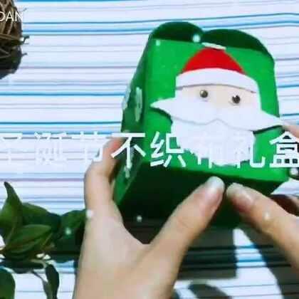 #不织布手工diy#圣诞节不织布礼盒教程,雪花飘飞的季节,送上最真诚的祝福,提前祝大家圣诞节快乐~🎄#圣诞节手工diy##手工#