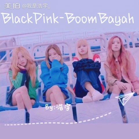 #e舞成名#11月的歌我都还没有录完视频,来一发#blackpink#的#boombayah#是原舞谱子的,但是没有扒过这首歌,看朋友跳的然后加了自己的感觉!@e舞者 来翻我的牌吧