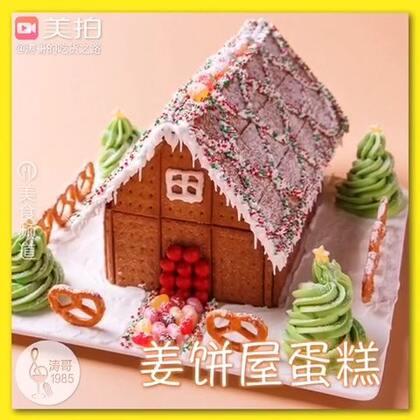 姜饼屋蛋糕2合1,比空心姜饼屋更容易做成,不会塌,不用等待糖霜变干固定,也比普通的姜饼屋更好吃呢。今年圣诞节就来做姜饼屋蛋糕吧!🔗食材用量和详细图文食谱点击这里▶️http://dwz.cn/4TywsK 👈👈 🔗📎#美食##圣诞美食狂欢##涛哥的吃货之路#51📎