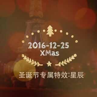 圣诞节专属的美拍特效#星辰#暖心上线啦!调皮闪耀的小金星配上浓厚温馨的圣诞气息,仿佛置身梦幻仙境!这个圣诞节,快下载使用#星辰#特效,记录下最浪漫最梦幻的节日瞬间!