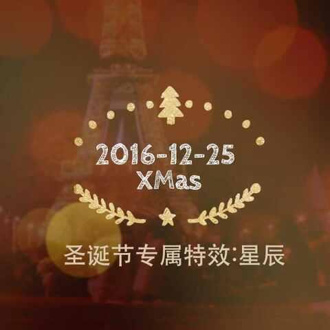 【玩转美拍特效美拍】圣诞节专属的美拍特效#星辰#暖心...