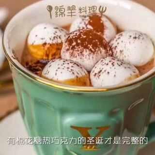 自制棉花糖&热巧克力☕️🎄圣诞必备🎅🏻#绵羊料理##甜品##圣诞节##平安夜##圣诞美食狂欢#