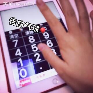 #计算器挑战赛##计算器弹奏大赛##计算器U乐国际娱乐##计算器弹奏##U乐国际娱乐计算器#告白气球🎈