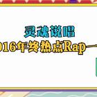 【灵魂说唱】2016年终热点Rap一曲