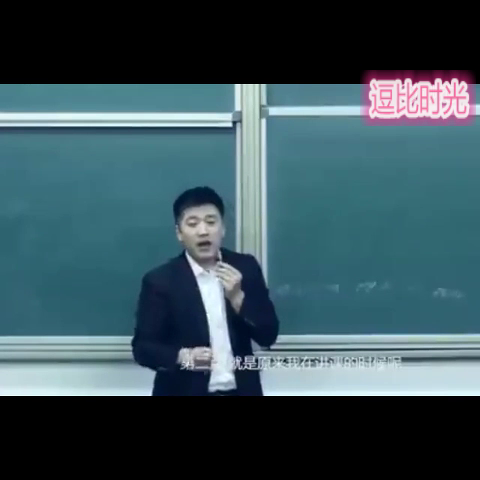 【逗比时光美拍】#逗比时光##搞笑#网红老师谈论自...