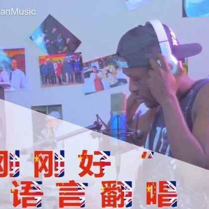 刚刚好三国语言翻唱(法语,中文,英文)#5分钟美拍##U乐国际娱乐# 给我一万个赞可以吗?....