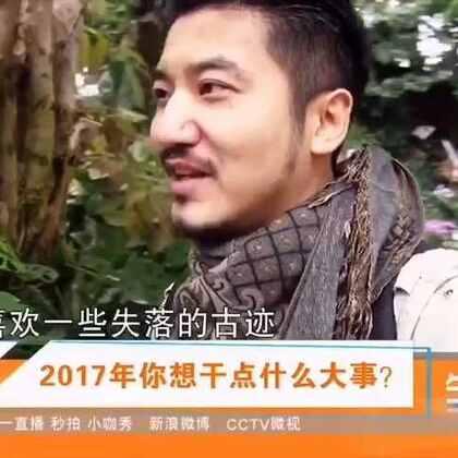2017年你想干点什么大事?CCTV1 #冒险雷探长##旅行##旅游#