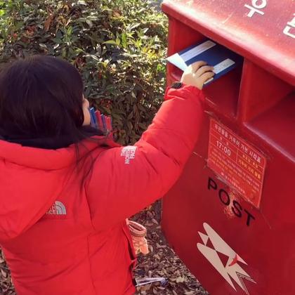 #梨涡妹妹金在恩##梨涡妹妹表情包##宝宝#在恩把亲手做的贺卡一个一个投进了红色邮筒里~祝愿大家新年快乐!👑