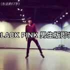 BLACK PINK 男生版即兴 #舞蹈##BLACK PINK#