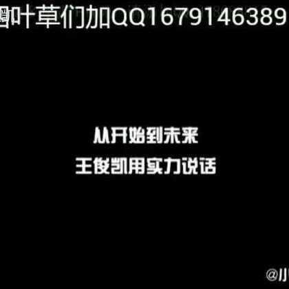 从开始到未来王俊凯用实力说话❤我们大哥高音转音合集💦让你听个够@TFBOYS-王俊凯 #TFBOYS##王俊凯##tfboys#