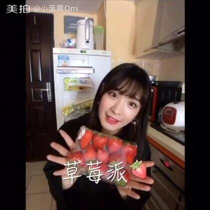周末的晚上~一起来学习——超简单草莓派 🍓 的做法吧!和我一样喜欢各种草莓口味的小伙伴点个赞让我看到你~😊