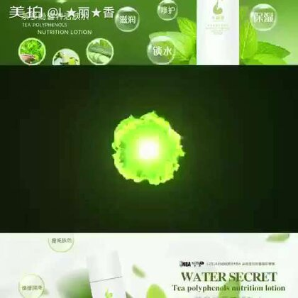 茶多酚营养活肤水🍃 👇 👇 👇 滋润✨修复✨保湿✨ 给肌肤补充足够水份,水嫩透光💋