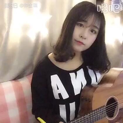 #音乐#2017年第一个视频,也是我第一次尝试录那么久的粤语歌😳感恩在过去一年中你们听我唱歌🙏这首准备唱给我未来男朋友的歌唱给你们,时时刻刻需要你们❤@美拍小助手