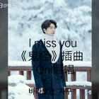 #孤单又灿烂的神-鬼怪#I miss you,体验了一下字幕君,眼睛都要瞎了,还是用唱吧录的,你们看到哪啦?#音乐##韩剧那些好听的ost#