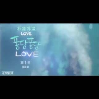 #扑通扑通love#第一集part1