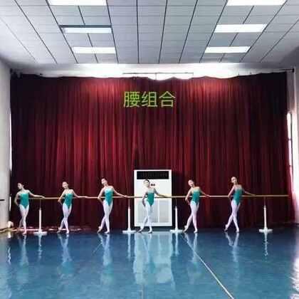 武汉市艺术学校舞蹈班3年级上学期腰组合