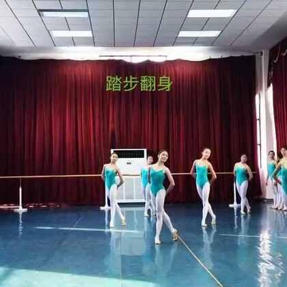 武汉市艺术学校3年级上学期女班踏步翻身组合