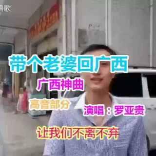 广西神曲《带个老婆回广西》