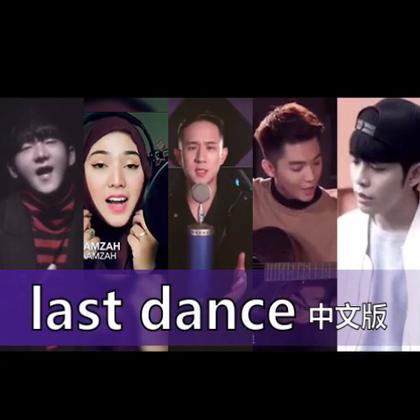 #音乐# 美拍音乐人翻唱/改编 #BIGBANG#<last dance> 中文版,希望你喜欢🎵 喜欢他们的快来关注:@shilaamzah茜拉 @Danny_AhBoy @jasonchenmusic @万万小宇宙wawajodo @朱浩仁 @MiX_Creative