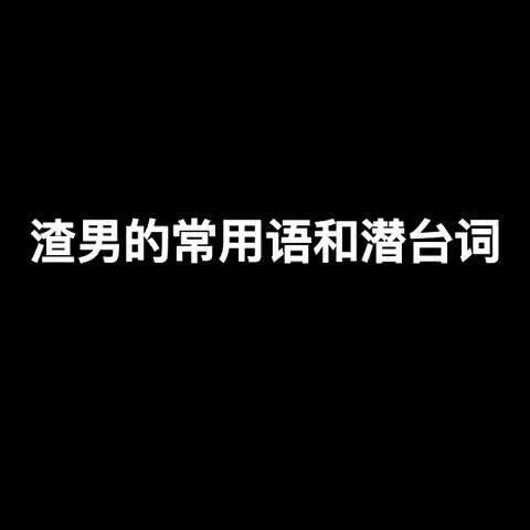 【李文猫美拍】渣男的常用语和潜台词!!!#我...