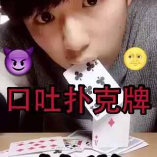 把妹魔术 口吐扑克牌#美拍小魔术##魔术教学#