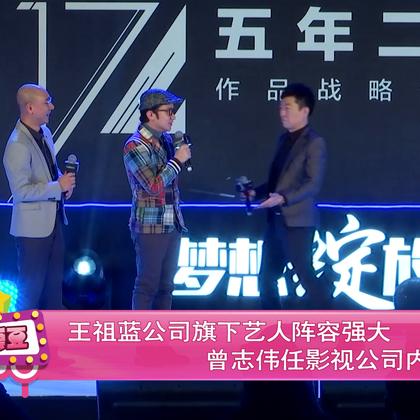 王祖蓝公司旗下艺人阵容强大,曾志伟任影视公司内容官!