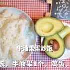 #宝宝##宝宝辅食##美食#牛油果蛋炒饭
