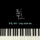 #音乐#鬼怪OST《Stay With Me》,今晚演奏一首最近比较火热的韩剧《孤独而灿烂的神——鬼怪》之主题曲,曲子由EXO成员灿烈携手人气女歌手Punch共同献唱,让人忍不住单曲循环,钢琴版更加优美动听,大家多多点赞支持一下哟(悠悠琴韵钢琴改编&演奏)#鬼怪OST##我要上热门#@音乐频道官方账号@美拍小助手