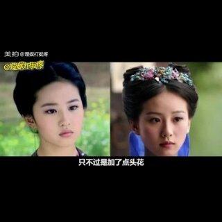 深扒刘亦菲刘诗诗13年过往那些事儿,相似的脸,相似的发型,相似的走红套路,但为啥却是完全不相似的人生?#搞笑##明星名人#