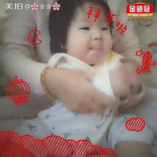#宝宝抵抗力拜年操#