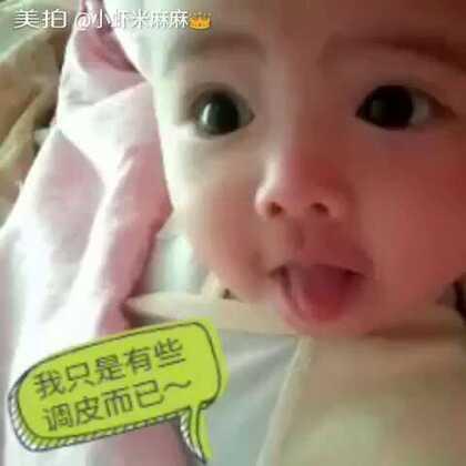 #萌宝内心戏##宝宝##萌宝宝#小虾米两个多月时候的视频,从微信小视频导出来的,比较模糊。一转眼,小虾米现在七个多月了,从刚面对宝宝时的不知所措到现在有些娴熟,每天都是满满的幸福。时间你慢些走,让我多留一些幸福的回忆~