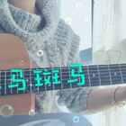 斑马斑马-谱子是张婧懿的那个版本 http://m.17jita.com/tab/img/5971.html #吉他弹唱#