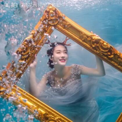 镜花水月水下摄影 客片😘#水下写真##水下摄影##每日客片##中山##镜花水月水下摄影#@永恒🎁😝国昌