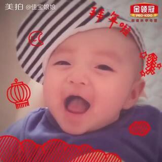 #宝宝抵抗力拜年操#Hi我是佳宝 我不会跳舞 但我会用我的笑容感染你!#宝宝#