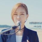 #小公举乐团##PLAYUS#EXO的《上瘾》改编抒情版,原来可以这么好听?☺☺#音乐#微信公众号【韩流小公举】上输入关键字【上瘾】可下载这首歌音源哦!😘