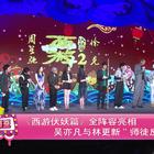 """《西游伏妖篇》全阵容亮相,吴亦凡与林更新""""师徒反目""""!"""