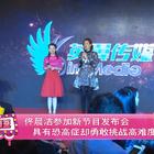 佟晨洁参加新节目发布会,具有恐高症却勇敢挑战高难度动作!