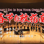 魔性单曲袭来!彩虹合唱团演绎神曲:春节自救指南(唱的都是我的心声。。。)
