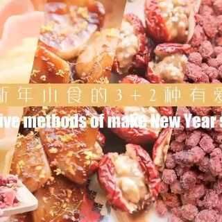 学会5款中式小食,一起有爱过新年!❤️马上就要过年啦!这期小鹿来教童鞋们做5款中式小食~红彤彤不仅寓意好,还有着浓浓新年味!🇨🇳祝愿大家过个吉祥年呀~🎉(新年福利:转发评论点赞,抽10位童鞋送出26元新年红包!💰)#美食##厨娘物语##新年小食#