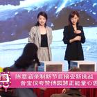 陈意涵录制新节目接受新挑战,曾宝仪夸赞傅园慧正能量心思细腻!