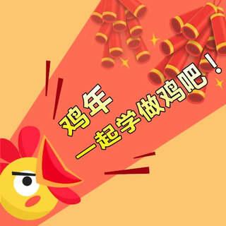 一起学做鸡吧!鸡年当然要吃鸡啦!更多超级好吃的做法,请看#这样做鸡超好吃##美食#