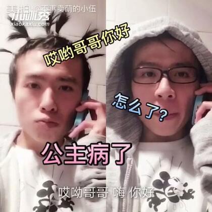 #搞笑##热门#哎哟哥哥你好,怎么了?我病了,公主病啦!😌@美拍小助手