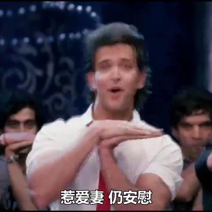 印度神曲就这样被字幕君给玩污了!😂