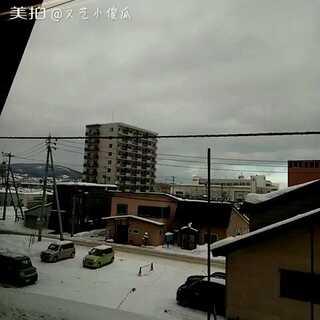 到北海道了,昨天到的。回来再给你们发我买的东西哈🎁🎁🎁🎁#随手美拍##北海道旅行#