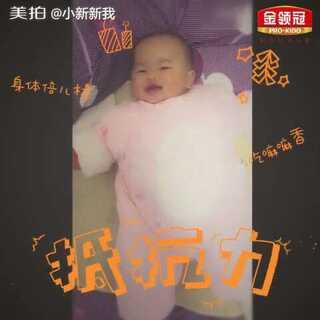 #宝宝抵抗力拜年操#别看我年龄小,拜年操,我也会跳。祝大家新年快乐。
