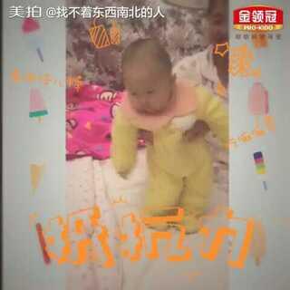 #宝宝抵抗力拜年操#我家小晨晨,也学起来。是不是很可爱。
