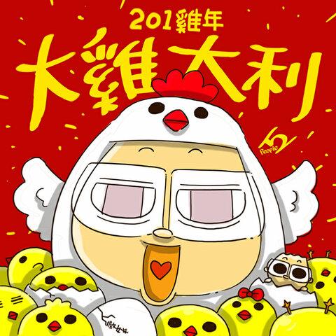 【People2美拍表情文】201雞年 #雞年##過年##雞祥如意#...